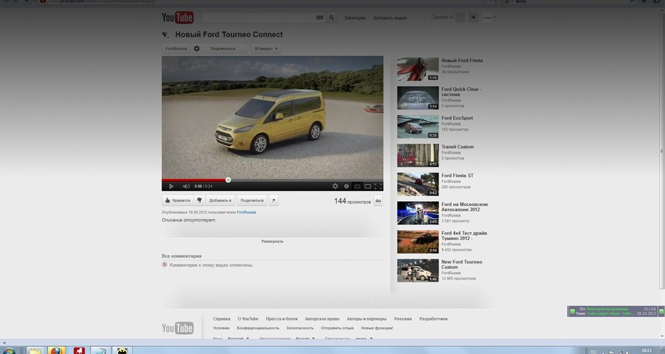 Новый Ford Tourneo Connect. Видео
